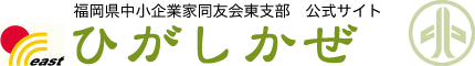 ひがしかぜ   福岡県中小企業家同友会東支部